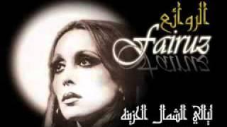 تحميل اغاني ليالي الشمال الحزينة - فيروز MP3