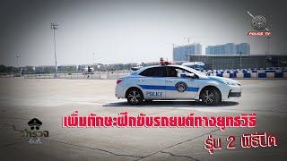 รายการตำรวจอินดี้ : เพิ่มทักษะฝึกขับรถยนต์ทางยุทธวิธี ( รุ่น 2 พิธีปิด )