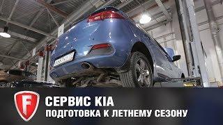 Подготовка автомобиля к летнему сезону - сервис KIA