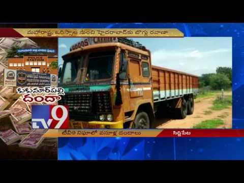 Kukunoorpally Police Station Corruption exposed - TV9 Nigha