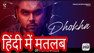 Dhokha Lyrics Meaning In Hindi | Ninja | New   - YouTube