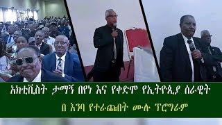 Ethiopia-ታማኝ በየነ እና የቀድሞ የኢትዮጵያ ሰራዊት በእንባ የተራጩበት ሙሉ ፕሮግራም