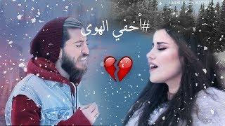 Andrawos Bassous & Areej Ichoa || Derdin Ne, Ismail Tunçbilek + أحبّك + ٣ دقّات + يا ليلي تحميل MP3
