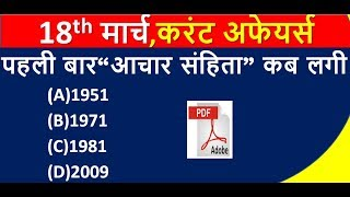 Ep- 239 | 18 March 2019 hindi current affairs | daily current affairs