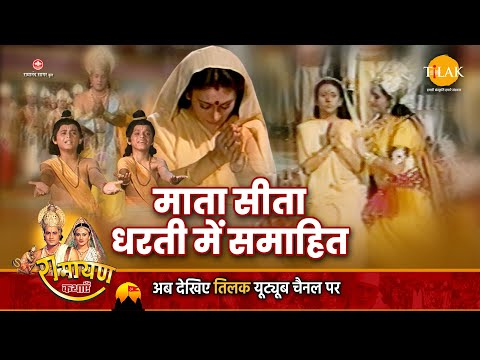 रामायण कथा - सीता माता धरती की गोद में समाई - Mata Sita Descends Into Mother Earth
