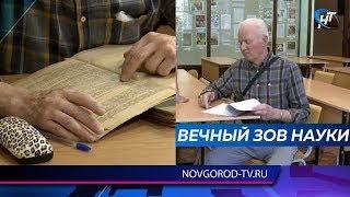 81-летний Станислав Усицков получает второе высшее образование в НовГУ