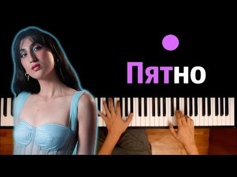 Rozalia - Пятно (Я говорю тебе мимо пройду тебя...) ● караоке | PIANO_KARAOKE ● ᴴᴰ + НОТЫ & MIDI