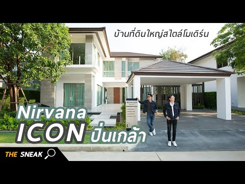 The Sneak EP.25 – Nirvana ICON ปิ่นเกล้า