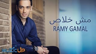 اغاني حصرية Ramy Gamal - Msh Khalas | رامي جمال - مش خلاص تحميل MP3