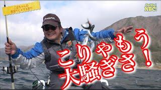 こばちゃんの西湖でヒメマス釣り Go!Go!NBC!