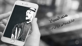 تحميل اغاني محمد المسباح اداري والهوى نمام???? MP3