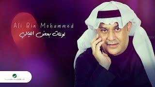 Ali Bin Mohammed … Louwaat Baaed Al Layali - 2021 | علي بن محمد … لوعات بعض الليالي تحميل MP3