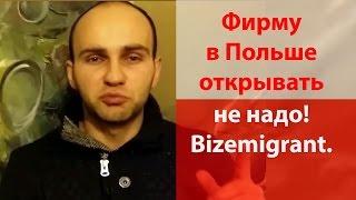 Фирму в Польше открывать не надо! / Bizemigrant