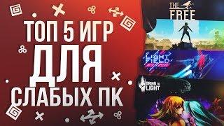ТОП 5 ИГР ДЛЯ СЛАБЫХ ПК (ИГРЫ  2018 ГОДА) НОВИНКИ!