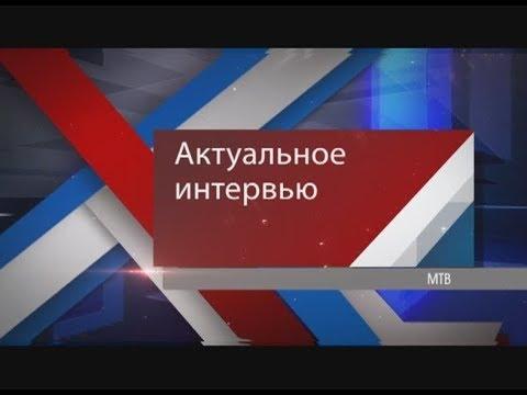 """""""Актуальное интервью"""" выпуск от 23.05.19"""