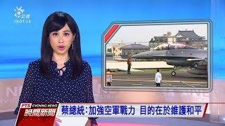 20190817 公視晚間新聞