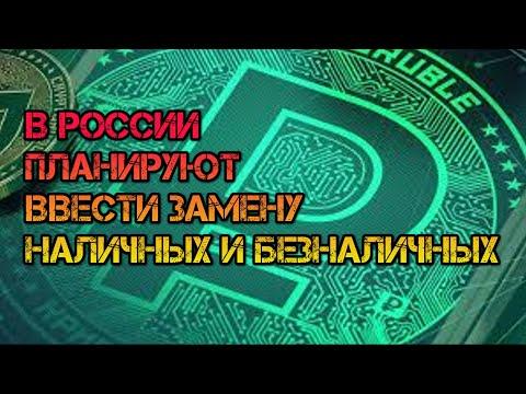 В России введут новый вид расчёта который заменит наличный и безналичный. ЦБ введёт цифровой рубль.