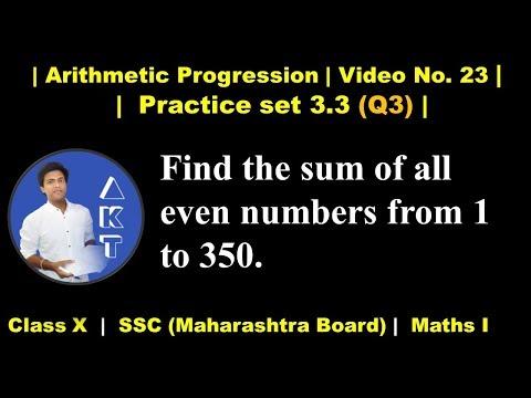 Arithmetic Progression   Class X   Mah. Board (SSC)   Practice set 3.3 (Q3)