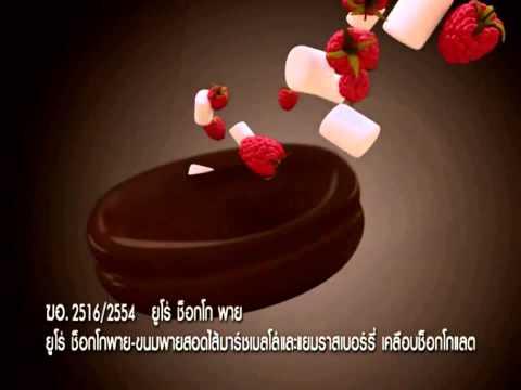 ยูโร่ ช็อกโกพาย ชุด Choc Choc Choco pie มาร์ช+แยม)
