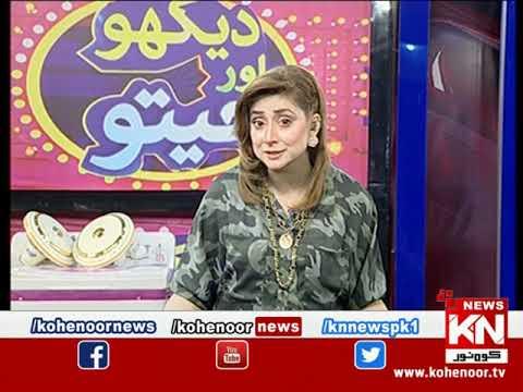 Watch & Win 20 July 2021 | Kohenoor News Pakistan