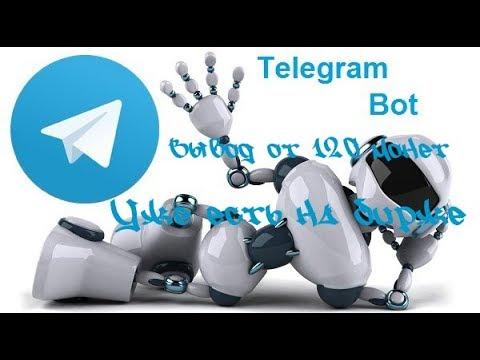 Telegram bot - Раздает бесплатно крипту раз в 24 часа $$$ по 12 монет.