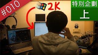 【阿哲】試著在2018年使用Windows 2000一個禮拜... (上) [2000訂閱特別企劃] [#010]