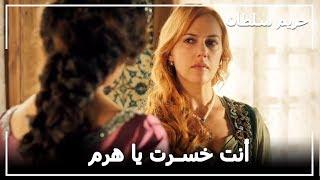 السلطانة خديجة تمدح فيروزة لهرم - حريم السلطان الحلقة 70