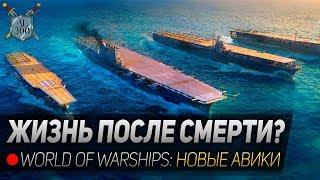 ЖИЗНЬ ПОСЛЕ СМЕРТИ? ◆ World of Warships: новые авианосцы в релизе