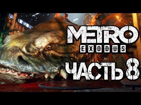 Прохождение METRO: Exodus [МЕТРО: Исход] — Часть 8: ПОЙМАЛ СОМА НА ЧЕРВЯ [2K60FPS]