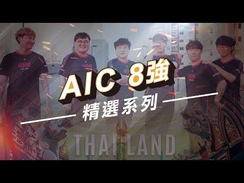 ahq傳說對決 | AIC八強精華!請記得看到最後