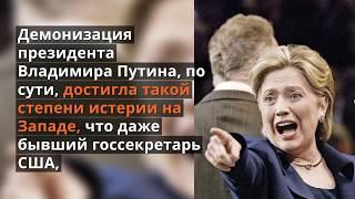 Машина грязи против президента Путина Общие соображения