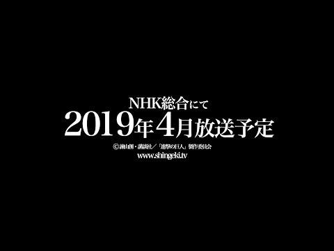 動畫《進擊的巨人 Season 3 Part.2》PV公開,2019年04月播映!