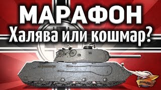 Марафон на VK 168.01 (P) - Халява или Кошмар? - Итоги