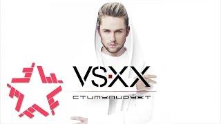 VSXX feat. Кравц - Жарко (Арт-трек)