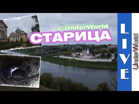 Старица | Путешествие с UnderWorld - заброшенные церкви Тверской области