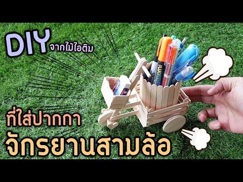 DIYทำที่ใส่ปากกาและโทรศัพท์ ง่ายๆ | How to make a pen box and phon beautiful.