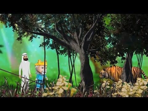 বাঘ ও রাজা | ইসলামিক কার্টুন বাংলা ভাষায় | Islamic Cartoon | অনুপ্রেরণা ও শিক্ষামূলক কাহিনী