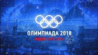 "Олимпиада-2018 Видео live ""СЭ"" Утро 20.02.2018 | Kholo.pk"