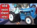 FORD 3600 New Model Launch FARMTRAC 3600 Specification in India 2018 Hindi