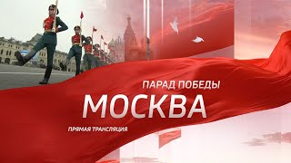 Москва. Парад Победы 2021. Полное видео