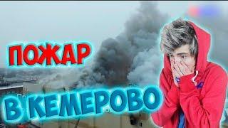 ПОЖАР В КЕМЕРОВО | СКОЛЬКО ЖЕРТВ?! О ЧЁМ МОЛЧАТ СМИ? кто виноват в трагедии? || ЗИМНЯЯ ВИШНЯ