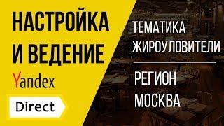 Яндекс Директ - Кейс очистка жироуловителей.