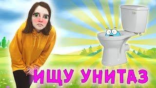 ИЩУ УНИТАЗ Смешная Упоротая Игра про Унитаз для Детей Странные Computer Games Toilet Run