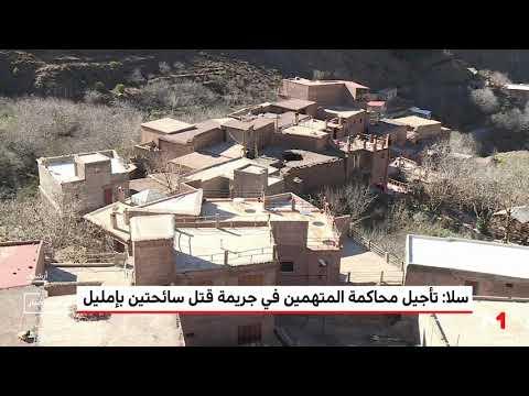 العرب اليوم - شاهد: تأجيل مُحاكمة المُتهمين في قتل سائحتين اسكندنافيتين