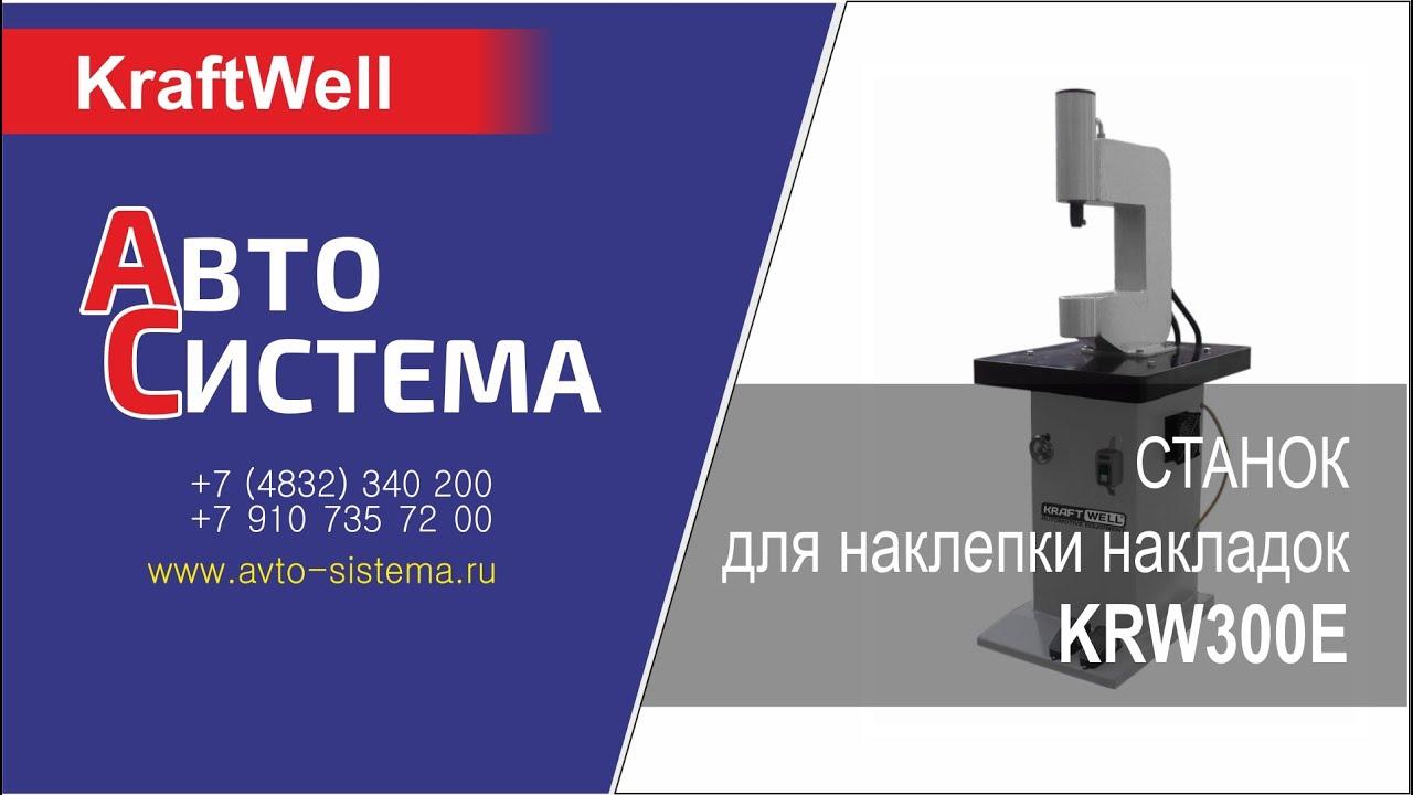 Обзор станка для наклепки накладок на тормозные колодки электро KRW300E KraftWell (КНР)
