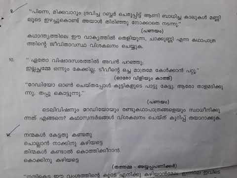 First term 2017 / MALAYALAM 2 / Kerala State syllabus 2018