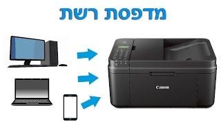 הגדרת מדפסת רשת ביתית בקלות