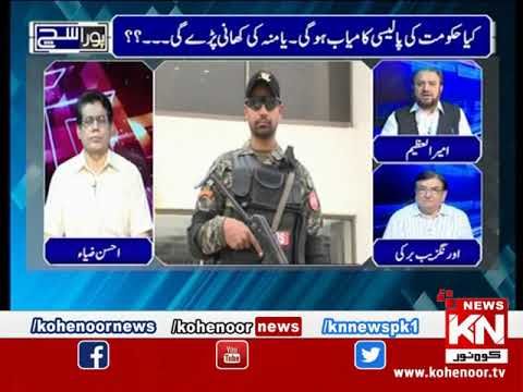 Pora Sach 10 July 2019 | Kohenoor News Pakistan