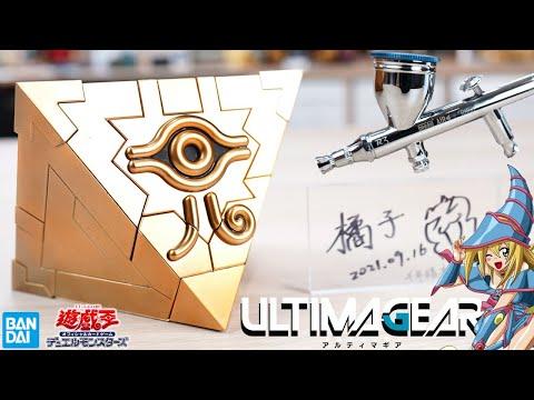 把武藤遊戲的千年積木做塗裝!