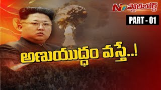 Which Country Will Affected More If Nuclear War Comes? || #WorldWar3 || Story Board 01 || NTV